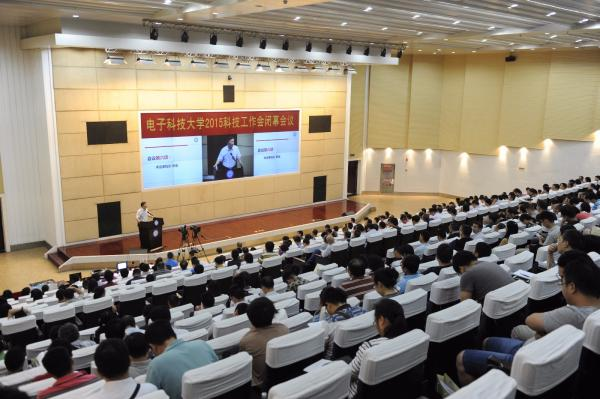 11电子科技大学2015科技工作会顺利闭幕.jpg