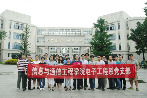 01-信息与通信工程学院党委电子工程系党支部.png