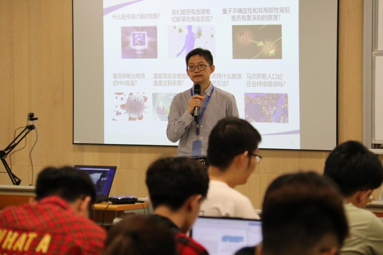 杨军教授带来课程.jpg