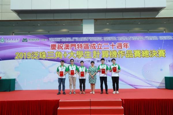 成电学子斩获泛珠三角大学生计算机作品赛全国一等奖