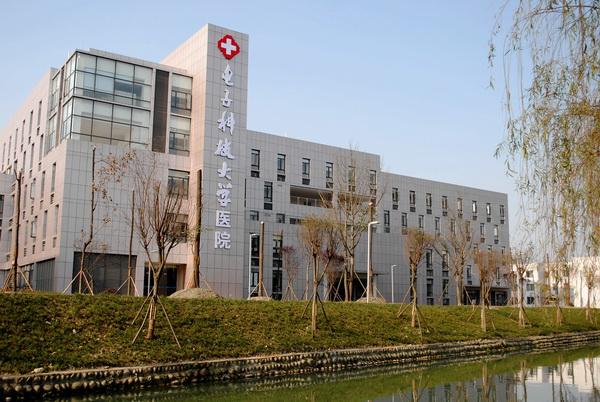 电子科技大学电子科大医院(清水河校区)通过二级乙等