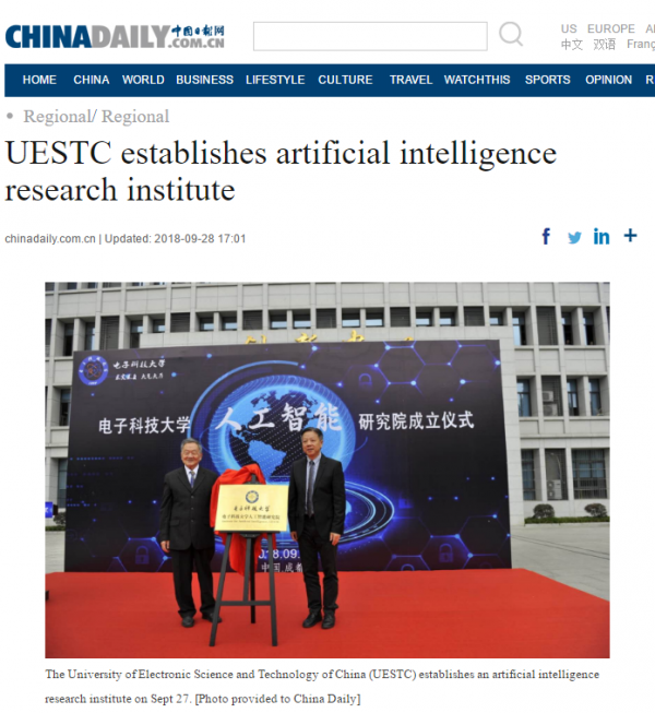 UESTC establishes artificial intelligence research.png