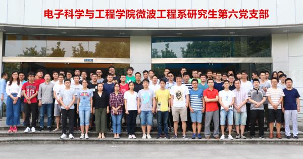 02电子科学与工程学院微波工程系研究生第六党支部.png