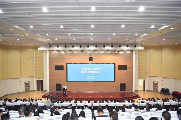 学校举行第四期思政及师德师风培训班结业典礼暨师德师风建设专题会议