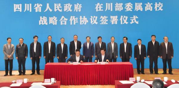 9四川省人民政府与电子科技大学签署战略合作协议.jpg