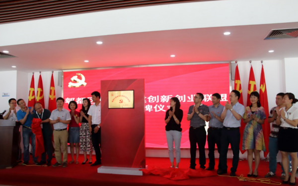 学院与郫都区成立校地党建创新联盟.png