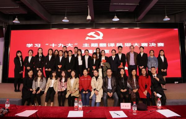 17外国语学院硕士研究生2017级党支部.JPG