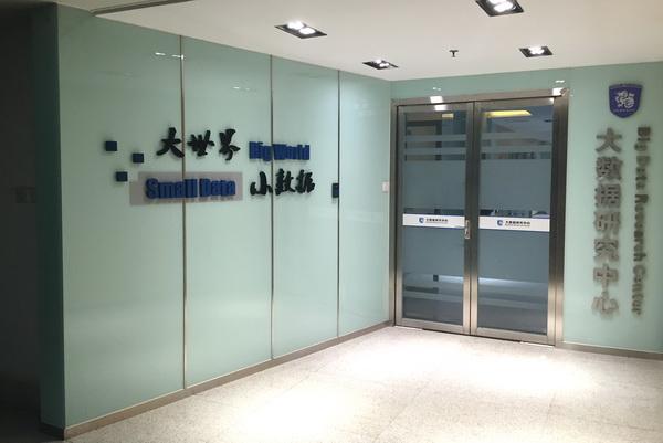 6我校获批共建首个国家大数据工程实验室.jpg