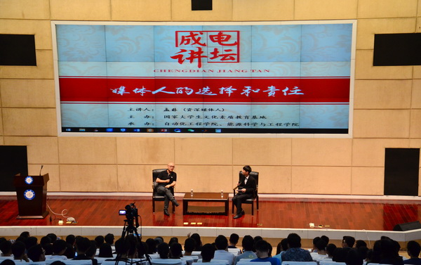 孟非主持南京零距离_著名主持人鞠萍、孟非做客成电讲坛 电子科技大学 成电新闻网
