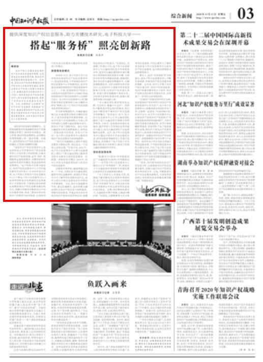 中国知识产权报.jpg