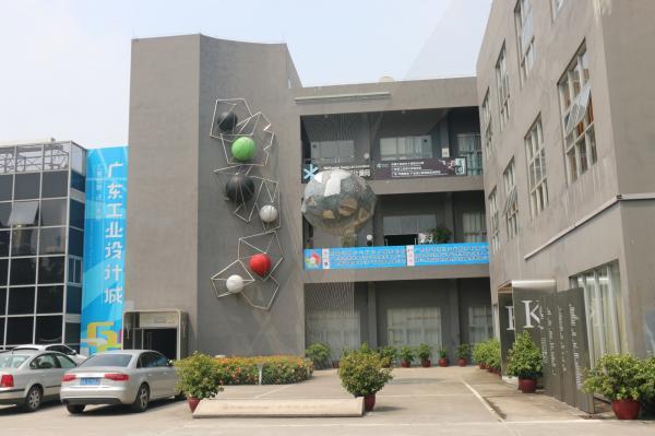 广东工业设计城研究院.JPG