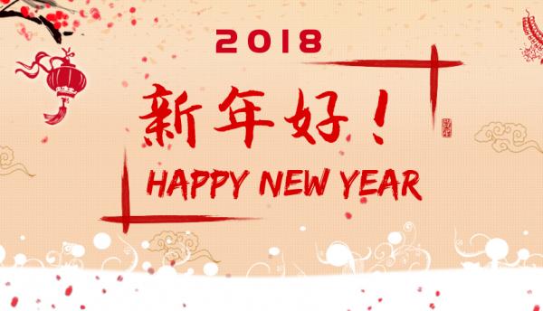 2018 新年好.png