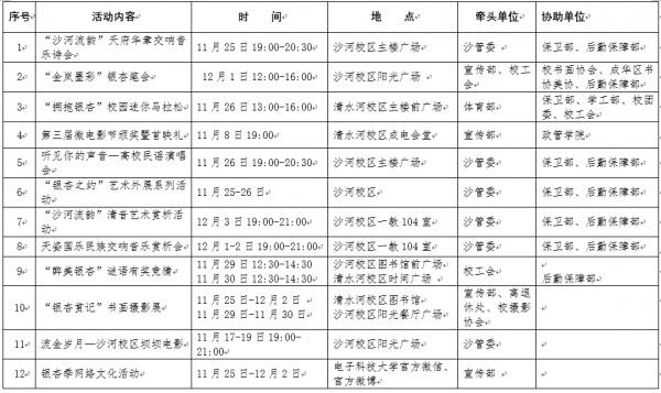 活动一览表.png